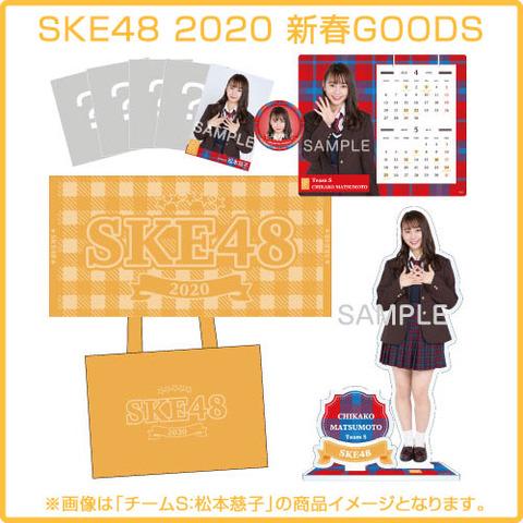 【朗報】SKE48運営、クソどうでもいい誤植でご丁寧に再発送対応する