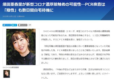 【悲報】SKE48須田亜香里が新型コロナ濃厚接触者の可能性!数日間自宅待機