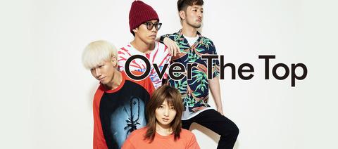 【悲報】元NMB48岸野里香さん、突然の出来ちゃった結婚でバンド解散www【Over The Top】