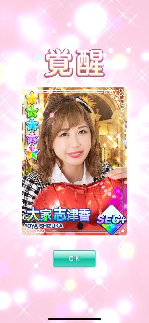 【AKB48】大家志津香「ドボンは最高のゲーム!!!」