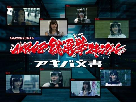 お前らAmazonプライムの「AKB48総選挙スキャンダル アキバ文書」観た?