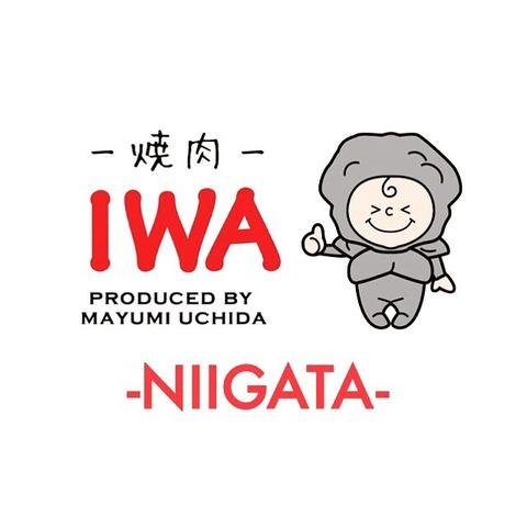 【朗報】元AKB48内田眞由美さん、NGT48劇場近くに焼肉「IWA」2号店開店