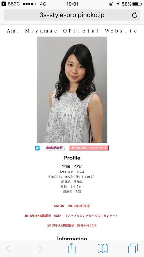 【元SKE48】宮前杏実、「サン・オフィス」を退所して個人事務所を立ち上げる