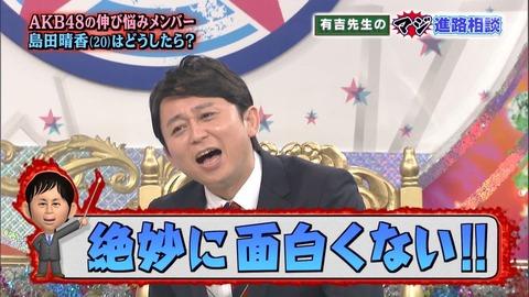 有吉「島田晴香は絶妙に面白くない」