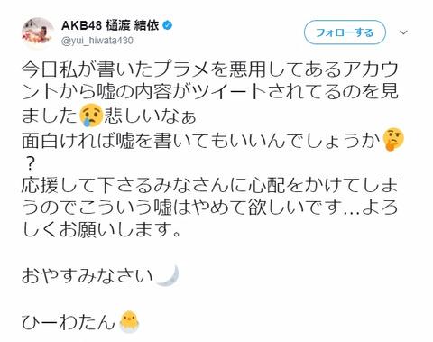 【AKB48】樋渡結依「面白ければ嘘を書いてもいいんでしょうか?」