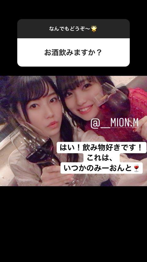 【AKB48】みーおんがまた酒飲んでる【向井地美音】