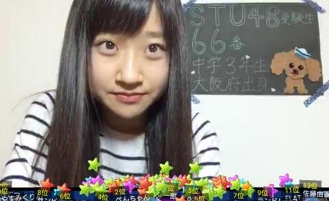 【STU48】66番高校進学のため活動辞退