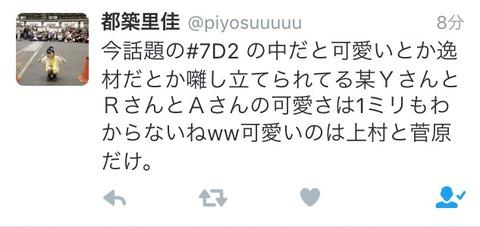 【悲報】SKE48都築里佳、Twitterでさっそく誤爆【ブーメラン】