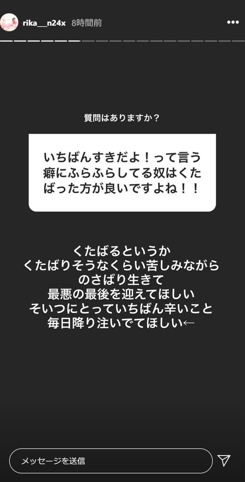 【NGT48】中井りかさんのインスタストーリー、怖過ぎる・・・