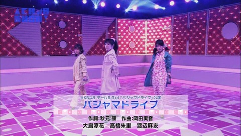 【AKB48SHOW!】まゆゆ朱里涼花のパジャマドライブ仕上がり過ぎ