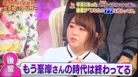 【AKB48】後輩メンバー「峯岸みなみの時代は終わってる」