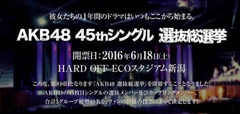 【AKB48総選挙】戸賀崎が投票券の転売対策に乗り出す