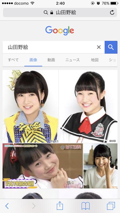 【NGT48】山田野絵は一般的に可愛い顔なのだろうか?