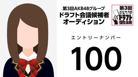 【AKB48G】ドラフト3期候補生のSHOWROOMが始まりそう