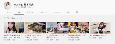 【緊急】元HKT48植木南央さんのYoutubeチャンネル!!!