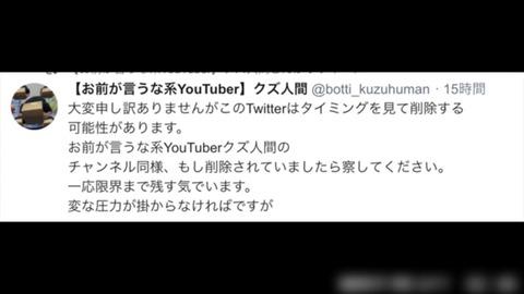 【悲報】NGT48山口真帆暴行事件を扱っていたYouTubeチャンネル、Twitterが圧力により削除・・・