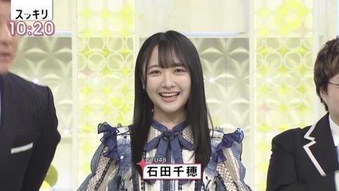 【朗報】STU48石田千穂ちゃん、スッキリとバゲット生出演で全国に見つかる!