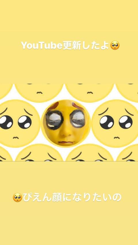 【ぱるるーむ】島崎遥香がぴえん顔になりたいとメイクした結果、とんでもない結果にwww