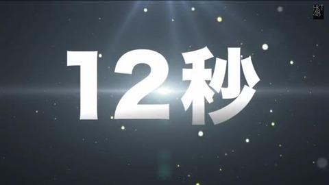 【HKT48】「12秒」←タイトルからして名曲感が半端ない件
