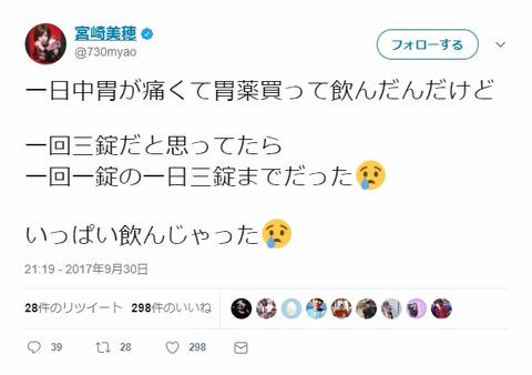 【悲報】AKB48宮崎美穂さん「一回一錠の一日三錠」までの薬を「一回三錠」と間違えてしまう