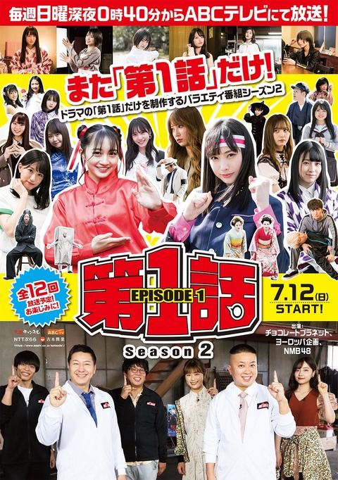 【NMB48】「第1話」シーズン2、ポスタービジュアル解禁!