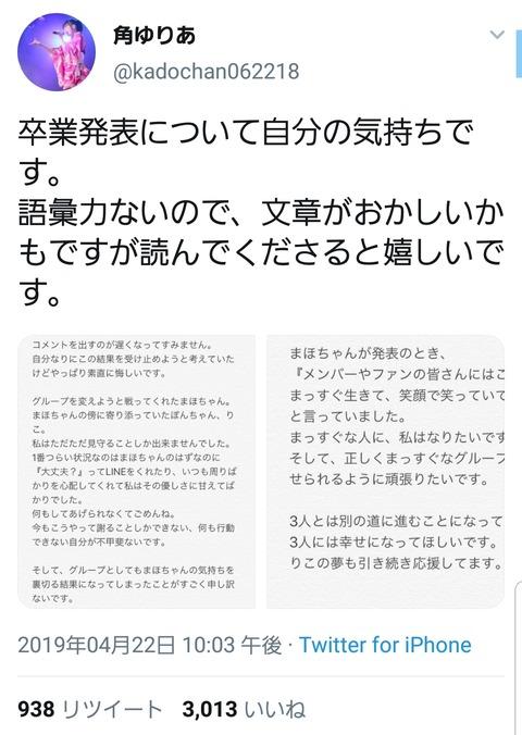 【NGT48】ついにあのメンバーが山口真帆卒業発表についてコメントを出す!【角ゆりあ】