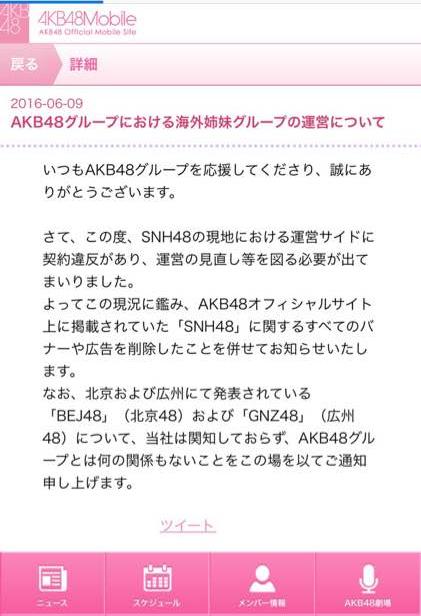 【悲報】AKB48運営、SNH48を切り捨てる。BEJ48(北京)とGNZ48(広州)も無関係と公言