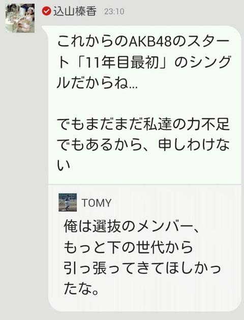 【AKB48】こみはる「私達の力不足で申しわけない」【込山榛香】