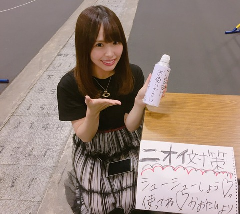 【SKE48】松村香織「効果抜群!8年間で初の無臭握手会だったよ(笑)」