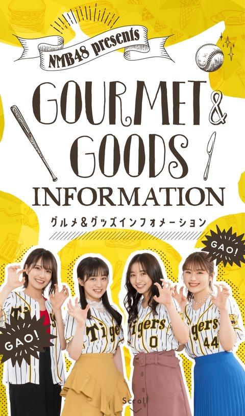【朗報】NMB48が甲子園グルメ大使に就任!