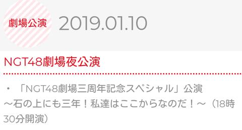 【NGT48】劇場3周年記念公演で起こりそうなサプライズ
