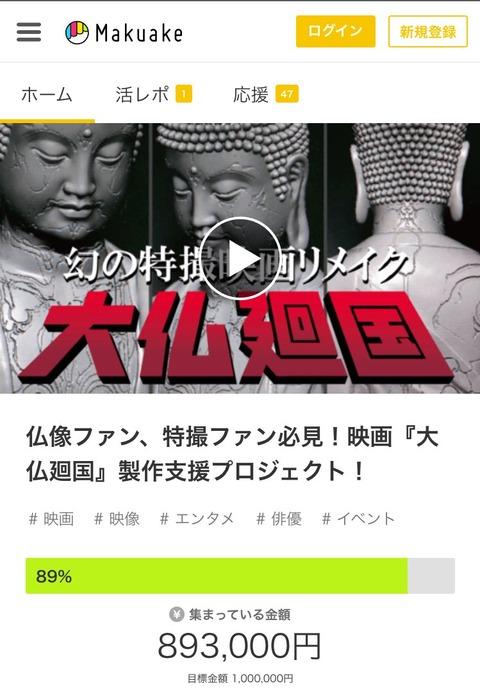 【NMB48】岩田桃夏ちゃんがクラウドファンディングに手を出した結果www