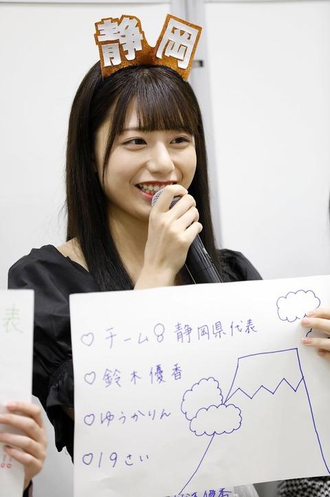 【AKB48】チーム8新静岡・鈴木優香ちゃん、おπ名刺お渡し会決定!