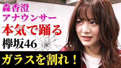 【炎上】テレ東・森香澄アナ「乃木坂のダンスはお遊戯会」→批判殺到wwwwww