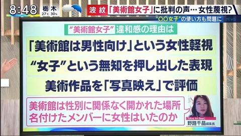 【炎上】AKB48小栗有以の「美術館女子」フジテレビが痛烈批判「女性蔑視」