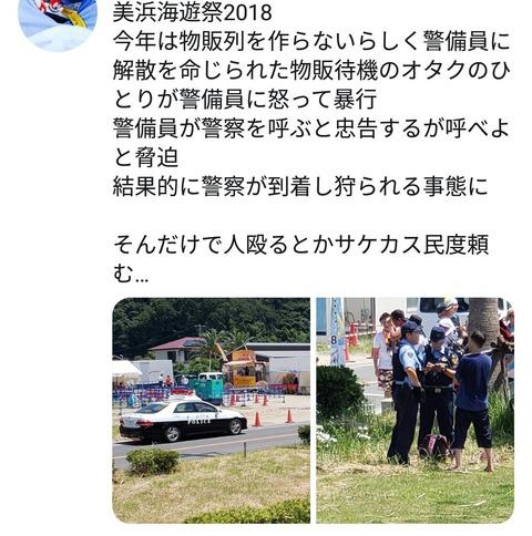 【悲報】SKE48の美浜イベントでヲタによる暴行事件が発生した模様