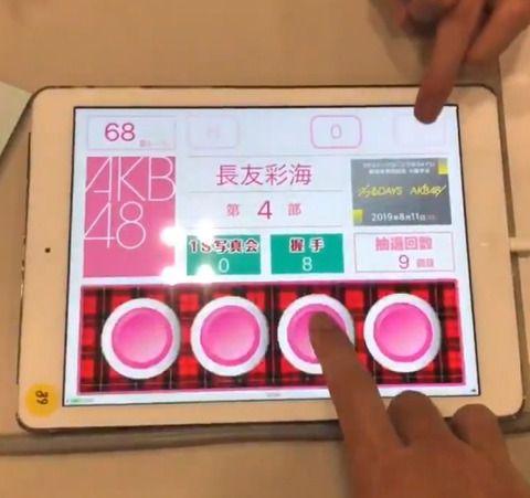 【AKB48】お願い!ipad抽選の必勝法を教えて下さい!【握手会】