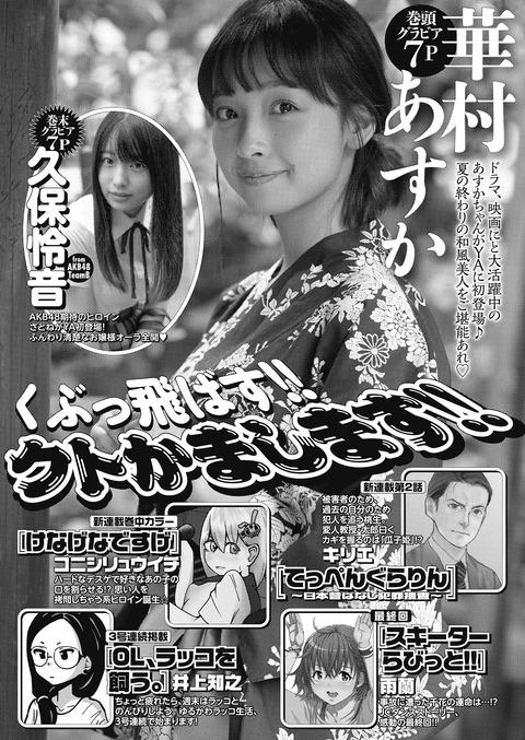 【AKB48】久保怜音ちゃん「ふんわり清楚なお嬢様オーラ全開」グラビア