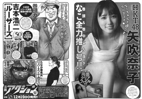 【HKT48】ヤンジャンの表紙を飾る田中美久と漫画アクションで表紙の矢吹奈子、差が開いちゃったなあ