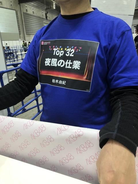 【AKB48】柏木由紀「なにこのTシャツ!!!非公式でももっとおしゃれ!!」