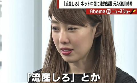 【元AKB48】川崎希さん「転べ」「流産しろ」などの誹謗中傷を受けてIP開示請求を行った模様