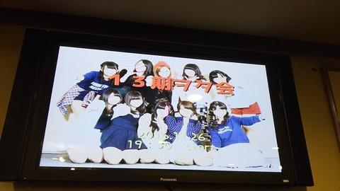 【AKB48】ヲタ110人で開催された「13期ヲタ会」が楽しそう