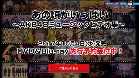 【AKB48】MV集「あの頃がいっぱい」を買う奴なんているの?
