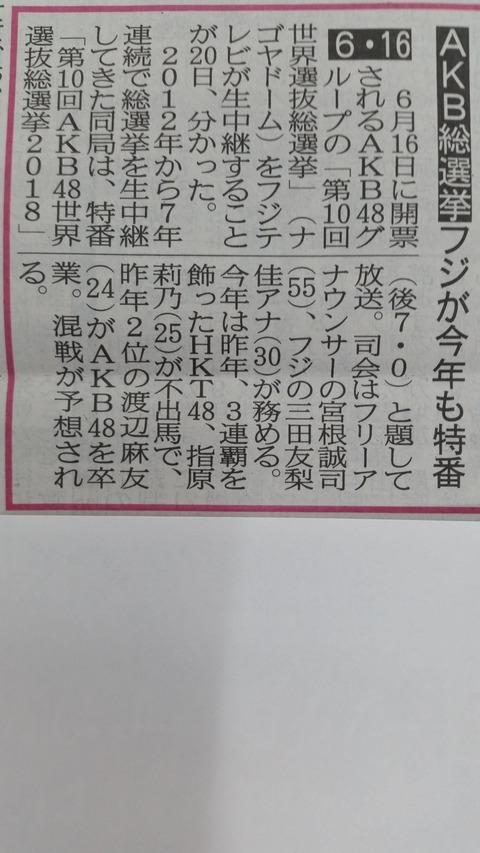 【AKB48総選挙】今年もフジテレビで生中継キタ━━(゚∀゚)━━!!