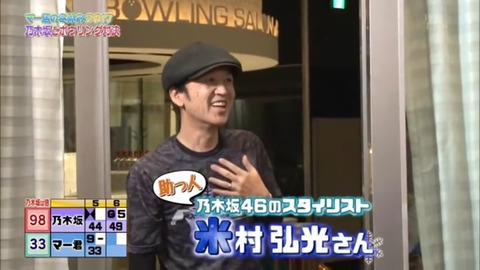 【悲報】乃木坂46の元スタイリスト米村弘光氏(57)が約6400万円の脱税で告発される・・