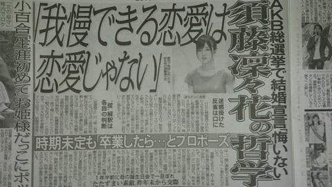 【NMB48】須藤凜々花、卒業(時期は未定)!総選挙立候補前の3月には結婚の意思が固まってた
