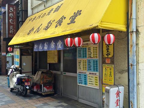 【AKB48】劇場の近くの「かんだ食堂」って美味しいの?