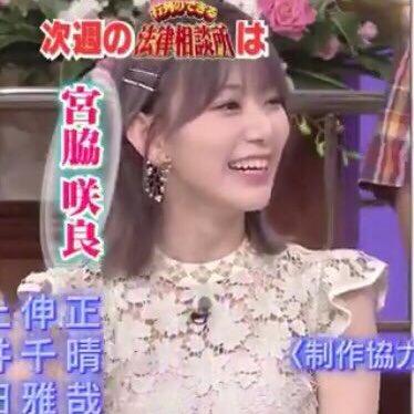 【朗報】IZ*ONE宮脇咲良さんが来週の「行列のできる法律相談所」に出演