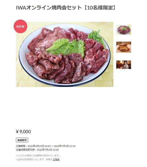 【元AKB48】焼肉IWAが「オンライン焼肉会セット」を発売する【内田眞由美】