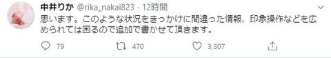 screenshot-twitter.com-2020.07.30-01_50_09